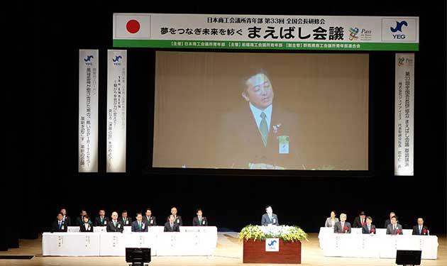 2015年度全国会長会議002