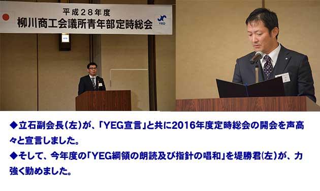 2016総会_開会