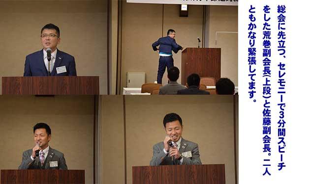 2016総会3分間スピーチ