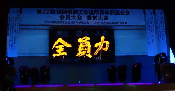 2016-07豊前大会