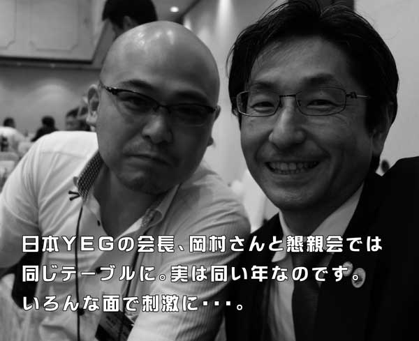 2016-05-28会長会議003