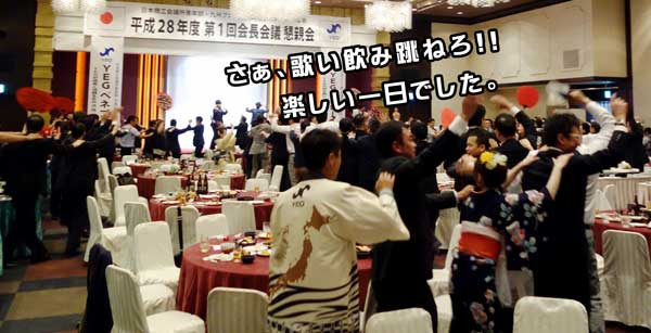 2016-05-28会長会議004