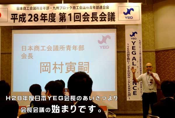 2016-05-28会長会議_会長挨拶