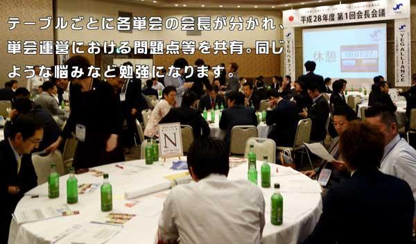 2016-05-28会長会議002